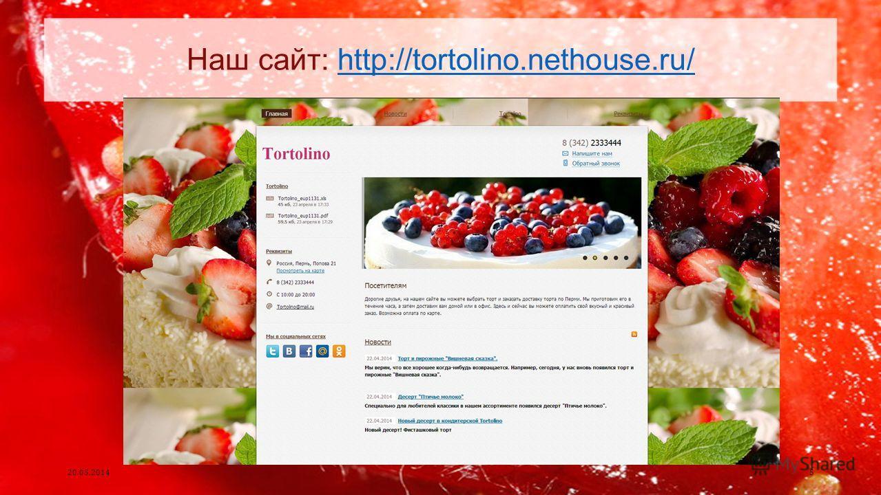 Наш сайт: http://tortolino.nethouse.ru/http://tortolino.nethouse.ru/ 20.05.20145