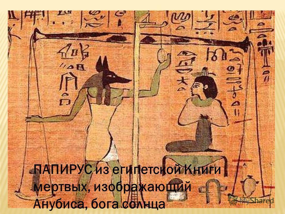 ПАПИРУС из египетской Книги мертвых, изображающий Анубиса, бога солнца