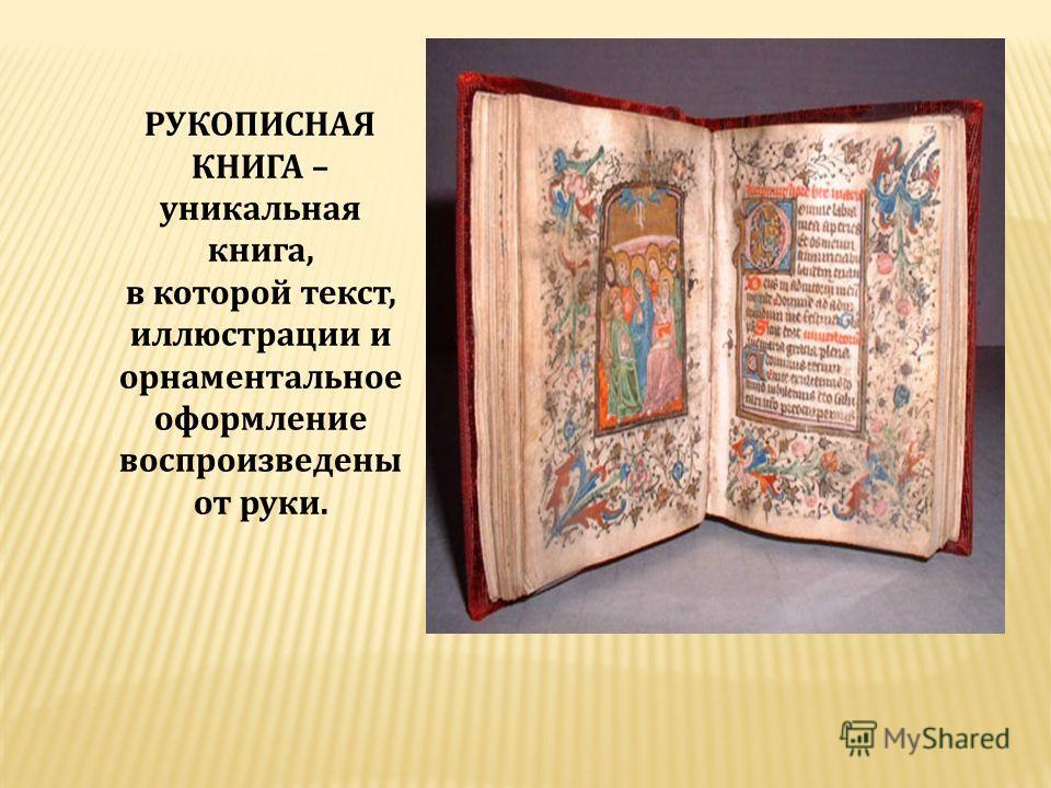 РУКОПИСНАЯ КНИГА – уникальная книга, в которой текст, иллюстрации и орнаментальное оформление воспроизведены от руки.