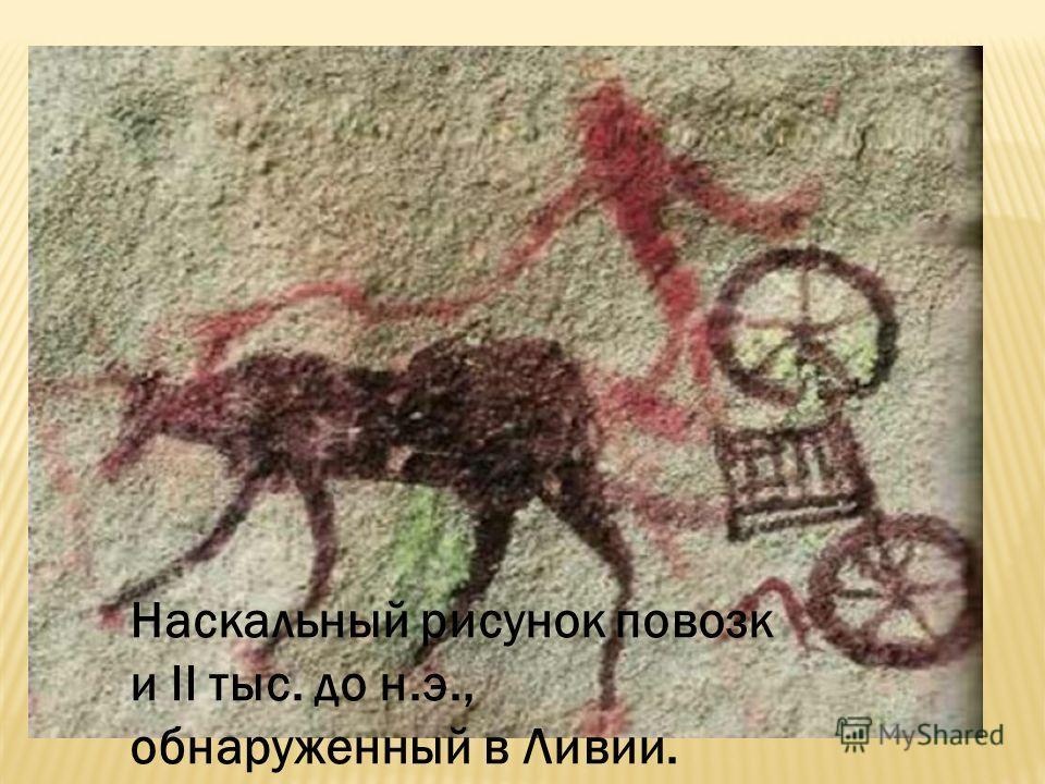 Наскальный рисунок повозк и II тыс. до н.э., обнаруженный в Ливии.