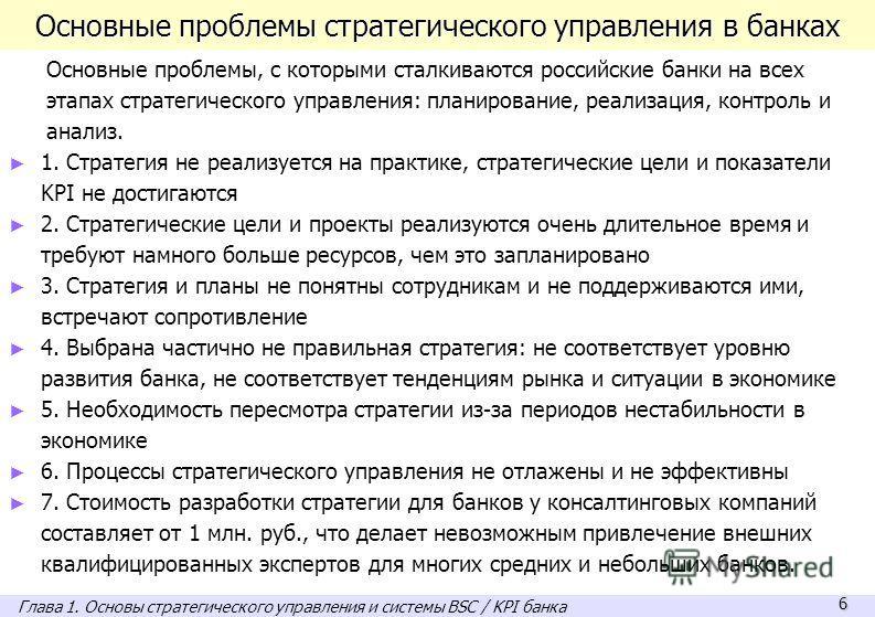 6 Основные проблемы стратегического управления в банках Основные проблемы, с которыми сталкиваются российские банки на всех этапах стратегического управления: планирование, реализация, контроль и анализ. 1. Стратегия не реализуется на практике, страт