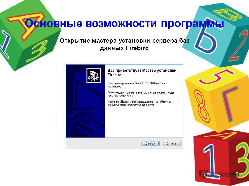 Открытие мастера установки сервера баз данных Firebird Основные возможности программы