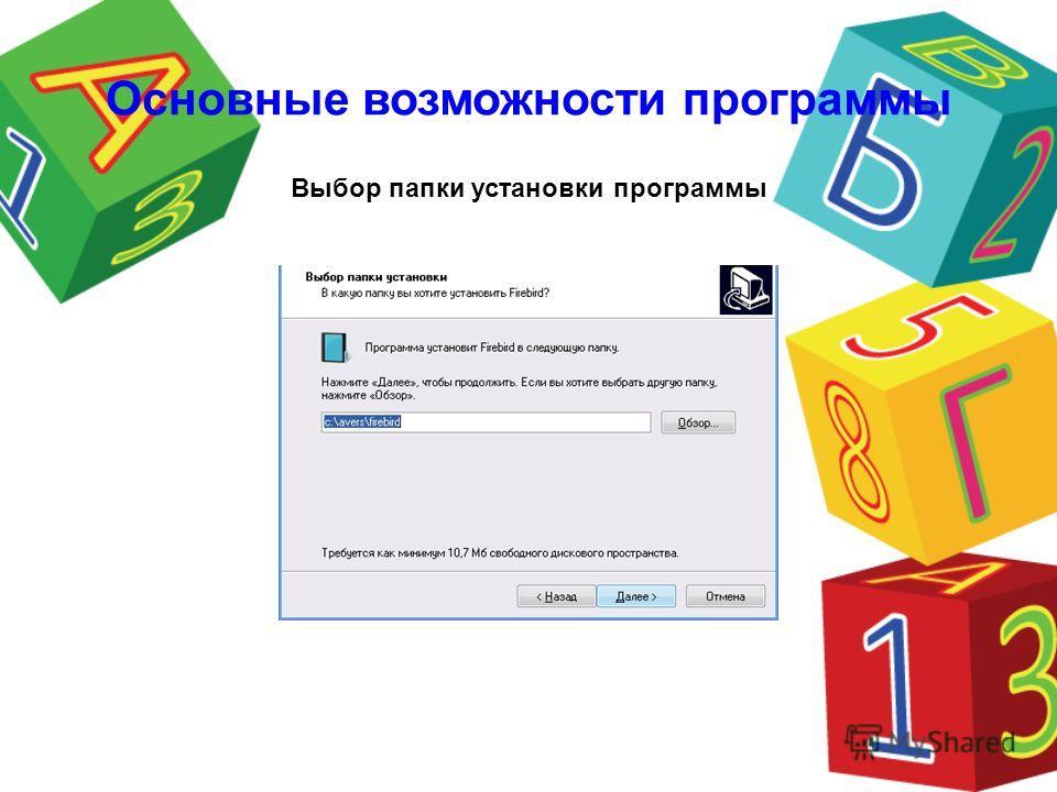 Выбор папки установки программы Основные возможности программы