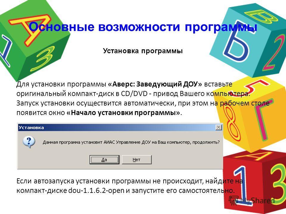 Для установки программы «Аверс: Заведующий ДОУ» вставьте оригинальный компакт-диск в CD/DVD - привод Вашего компьютера. Запуск установки осуществится автоматически, при этом на рабочем столе появится окно «Начало установки программы». Если автозапуск