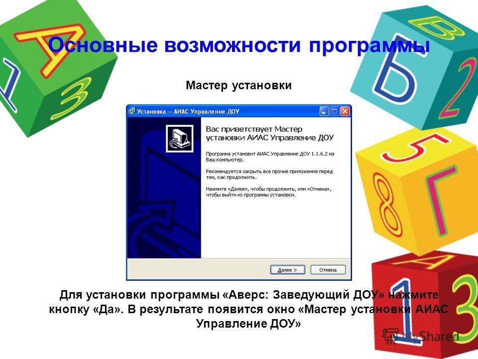 Мастер установки Для установки программы «Аверс: Заведующий ДОУ» нажмите кнопку «Да». В результате появится окно «Мастер установки АИАС Управление ДОУ»