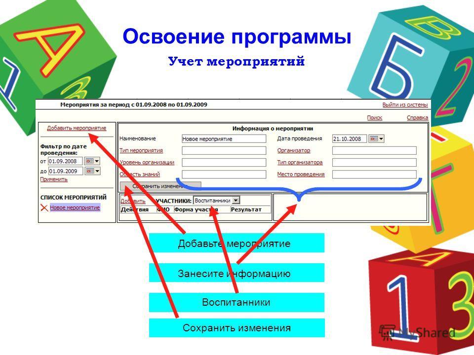 Учет мероприятий Освоение программы Добавьте мероприятие Занесите информацию Сохранить изменения Воспитанники