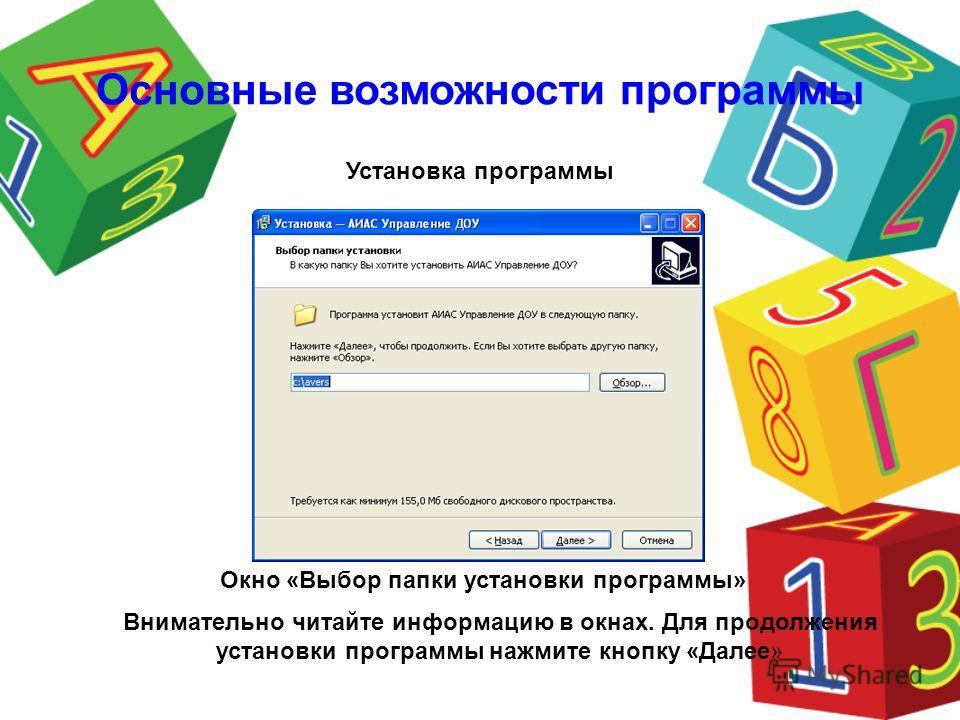 Окно «Выбор папки установки программы» Установка программы Внимательно читайте информацию в окнах. Для продолжения установки программы нажмите кнопку «Далее» Основные возможности программы