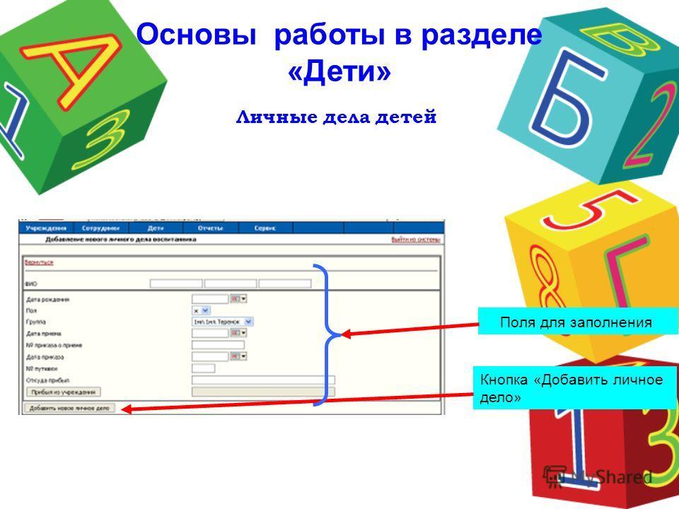 Поля для заполнения Кнопка «Добавить личное дело» Личные дела детей Основы работы в разделе «Дети»