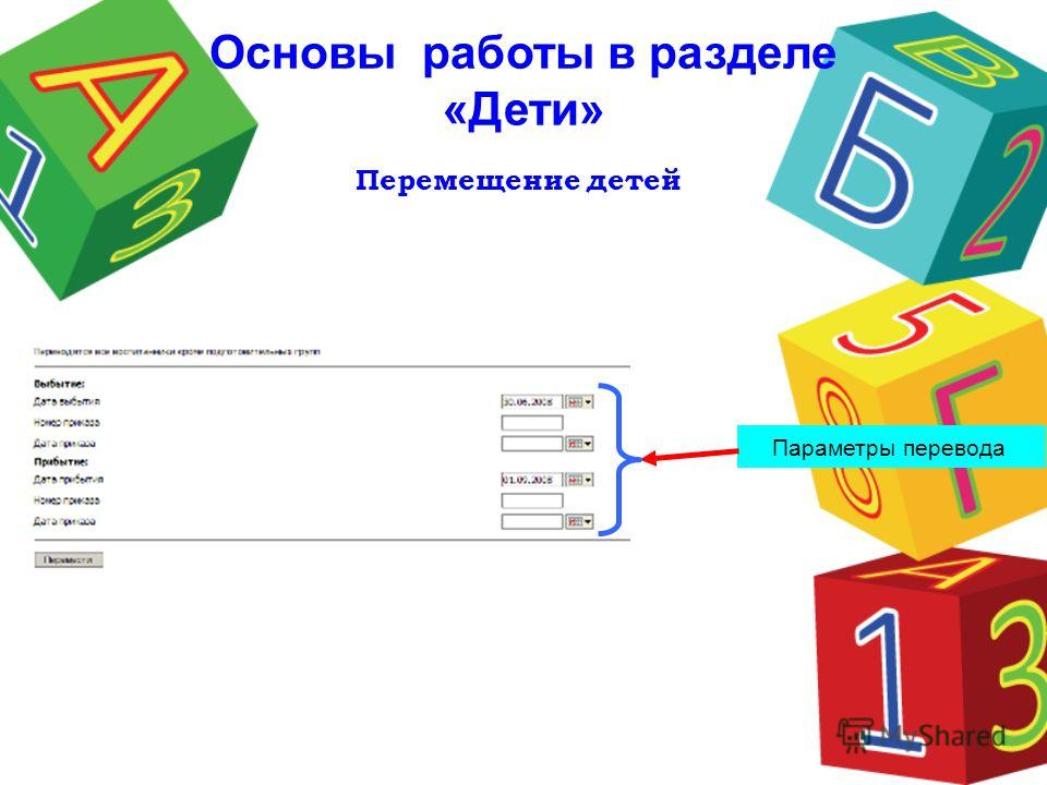 Параметры перевода Перемещение детей Основы работы в разделе «Дети»