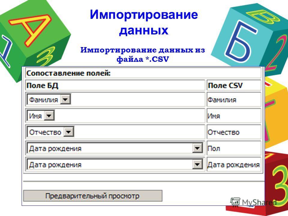 Импортирование данных из файла *.CSV Импортирование данных