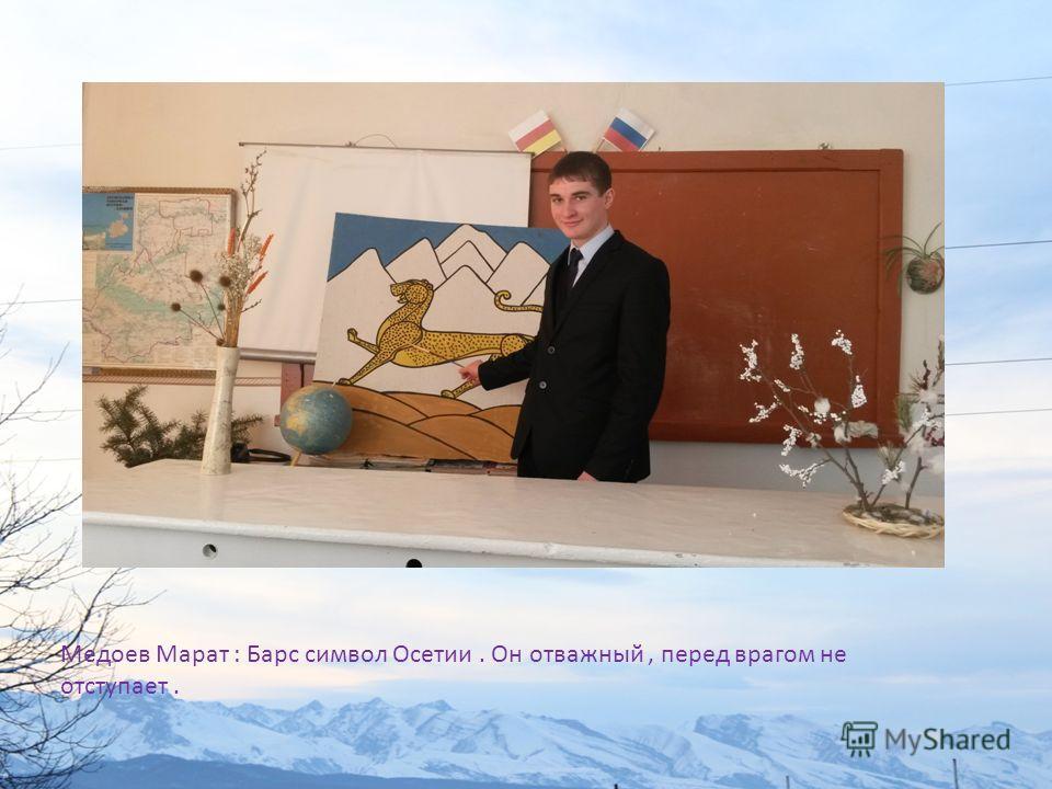 Медоев Марат : Барс символ Осетии. Он отважный, перед врагом не отступает.