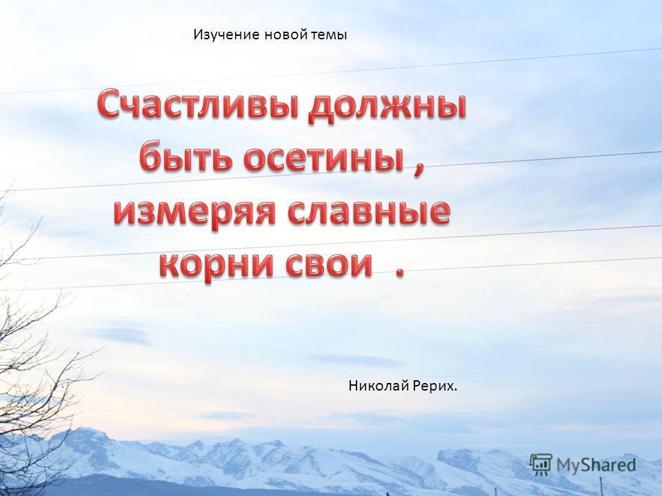 Изучение новой темы Николай Рерих.