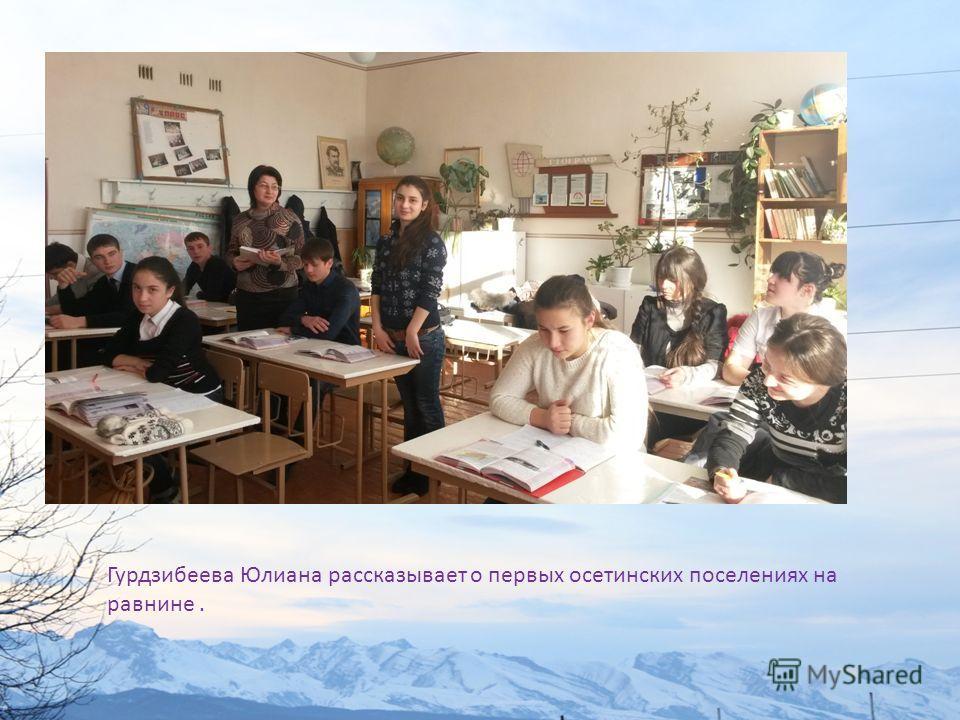 Гурдзибеева Юлиана рассказывает о первых осетинских поселениях на равнине.
