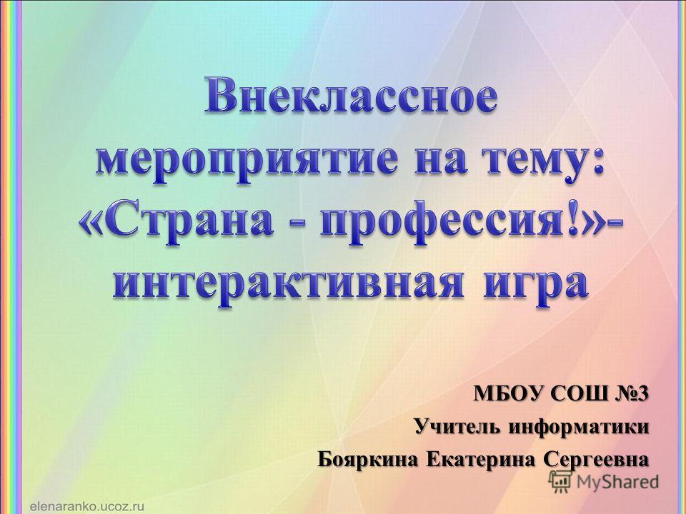 МБОУ СОШ 3 Учитель информатики Бояркина Екатерина Сергеевна