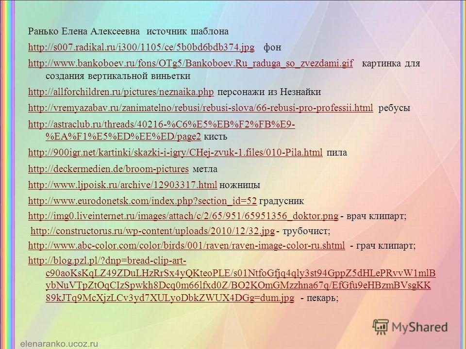 Ранько Елена Алексеевна источник шаблона http://s007.radikal.ru/i300/1105/ce/5b0bd6bdb374.jpghttp://s007.radikal.ru/i300/1105/ce/5b0bd6bdb374.jpg фон http://www.bankoboev.ru/fons/OTg5/Bankoboev.Ru_raduga_so_zvezdami.gifhttp://www.bankoboev.ru/fons/OT