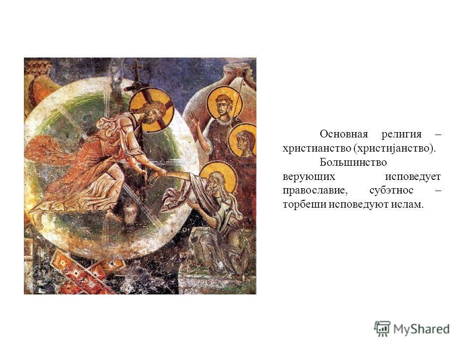 Основная религия – христианство (христијанство). Большинство верующих исповедует православие, субэтнос – торбеши исповедуют ислам.