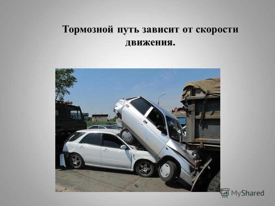 Тормозной путь зависит от скорости движения.
