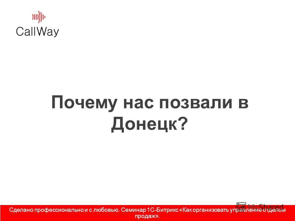 Почему нас позвали в Донецк? Сделано профессионально и с любовью. Семинар 1С-Битрикс «Как организовать управление отделом продаж».