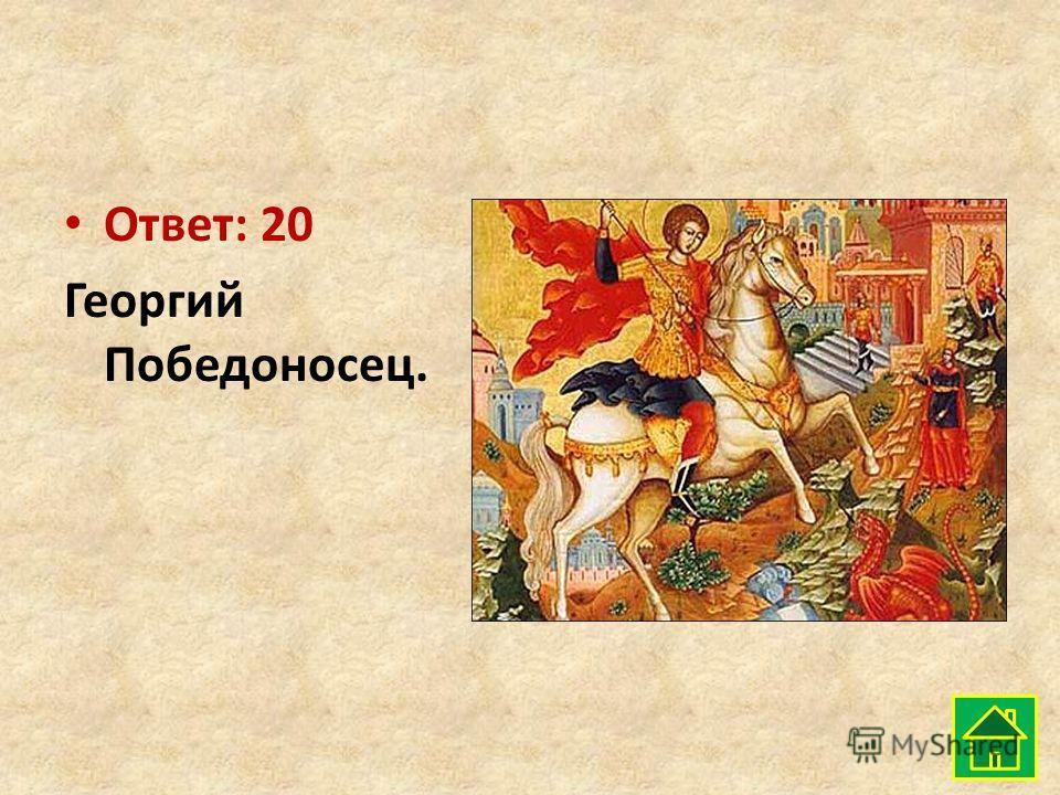Ответ: 20 Георгий Победоносец.