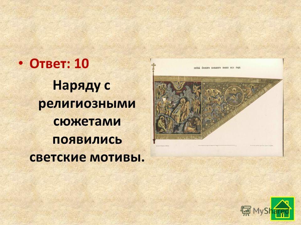 Ответ: 10 Наряду с религиозными сюжетами появились светские мотивы.