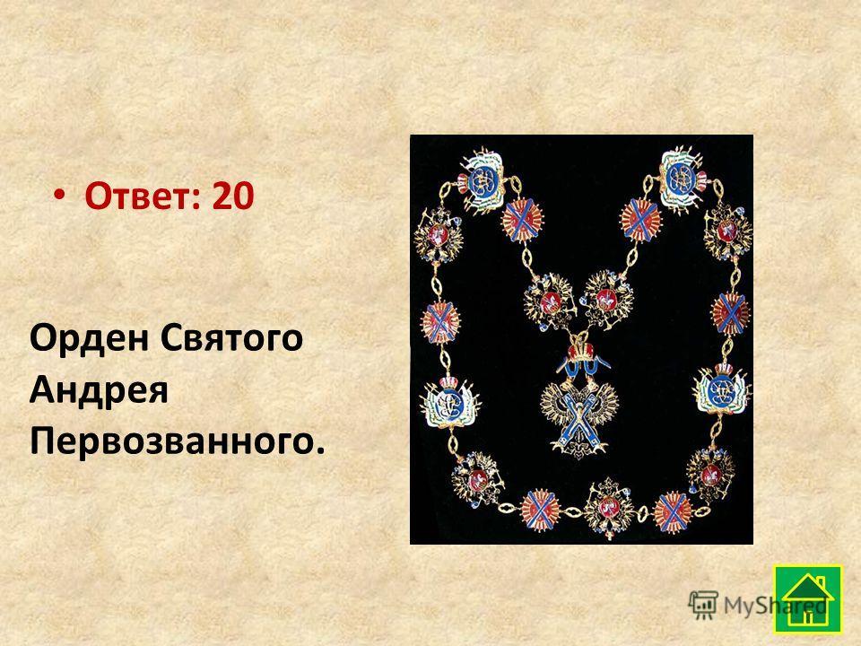 Ответ: 20 Орден Святого Андрея Первозванного.