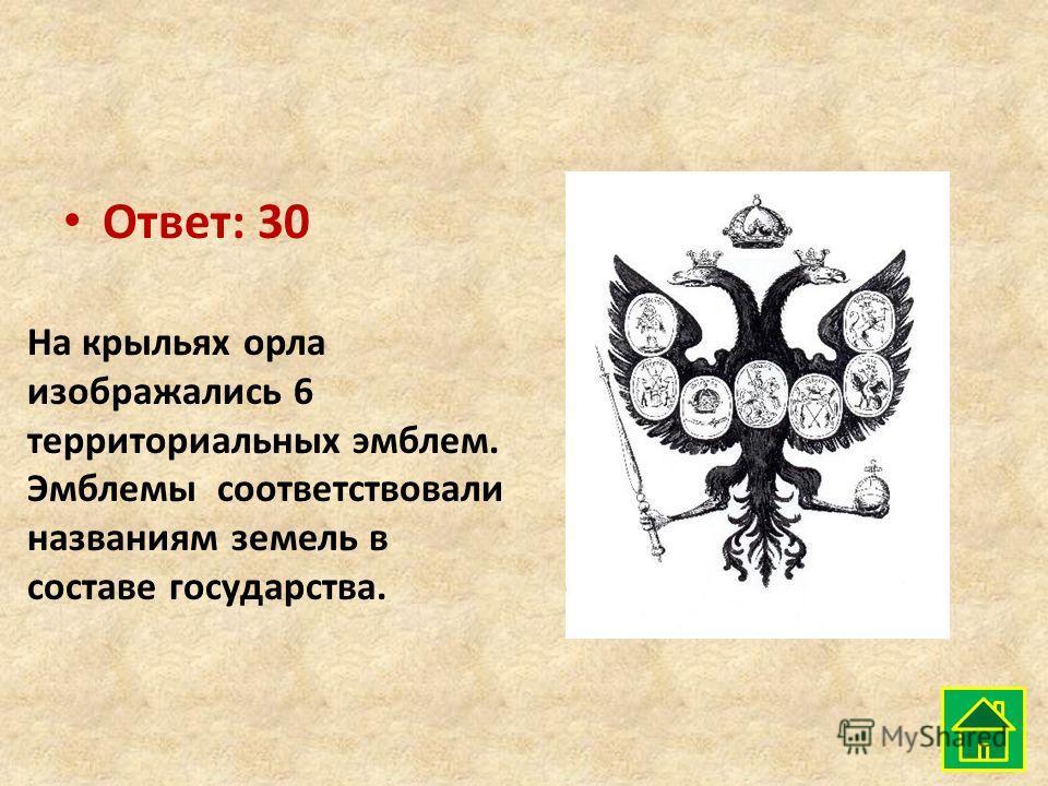 Ответ: 30 На крыльях орла изображались 6 территориальных эмблем. Эмблемы соответствовали названиям земель в составе государства.