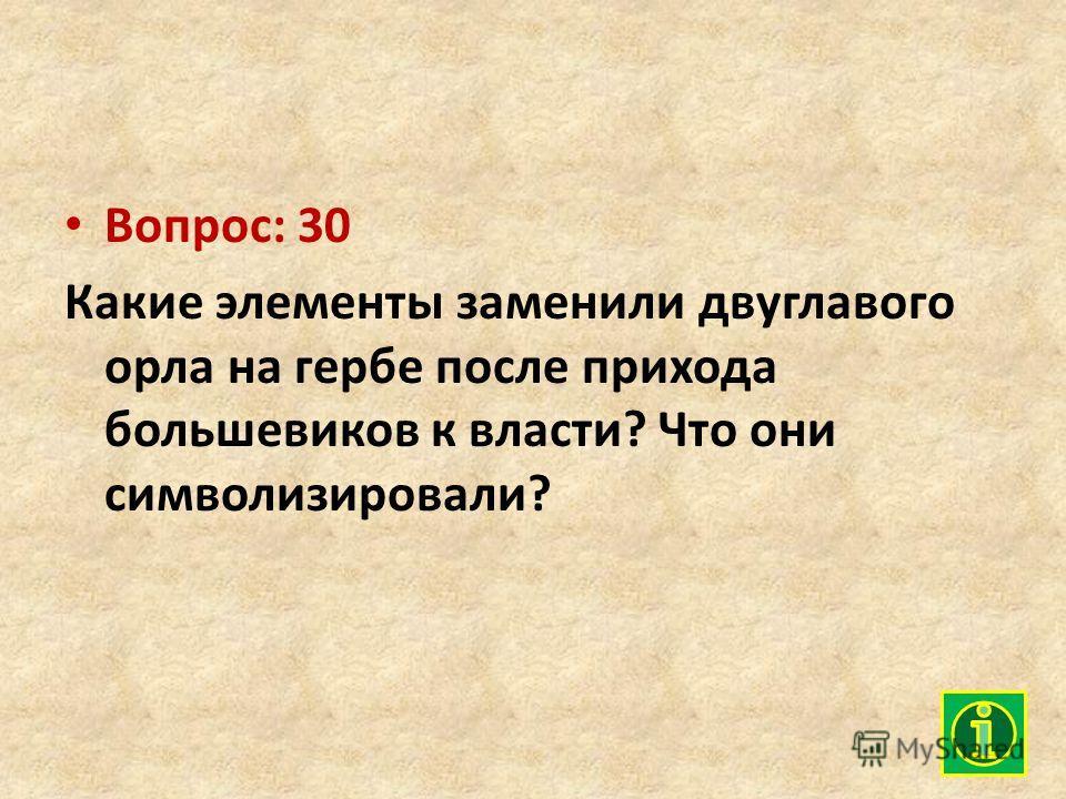 Вопрос: 30 Какие элементы заменили двуглавого орла на гербе после прихода большевиков к власти? Что они символизировали?