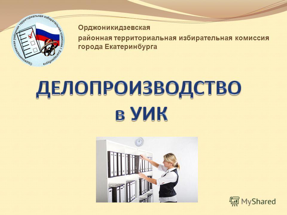 Орджоникидзевская районная территориальная избирательная комиссия города Екатеринбурга