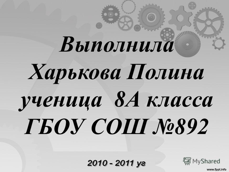Выполнила Харькова Полина ученица 8А класса ГБОУ СОШ 892