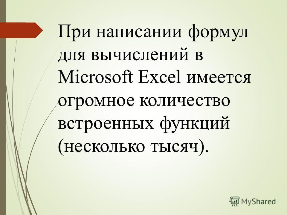 При написании формул для вычислений в Microsoft Excel имеется огромное количество встроенных функций (несколько тысяч).