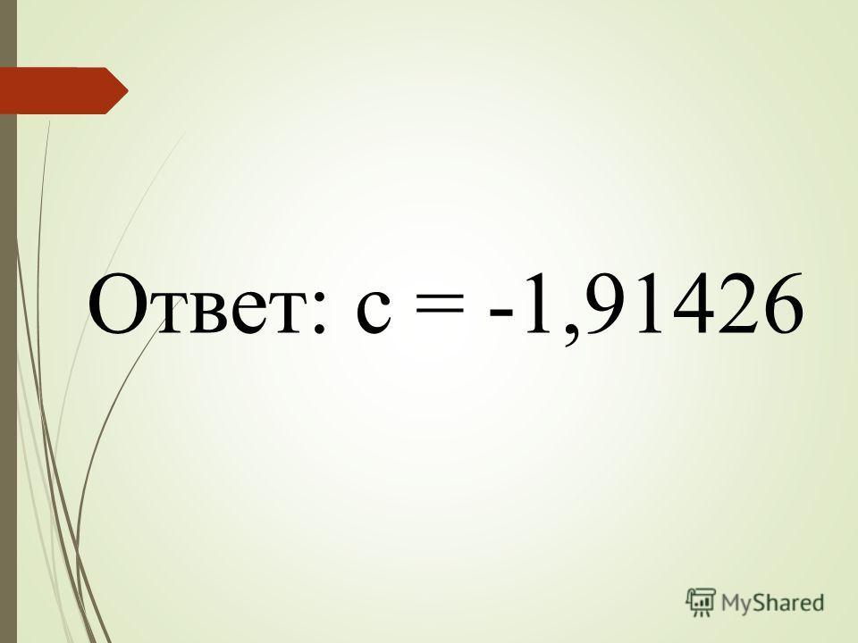 Ответ: с = -1,91426