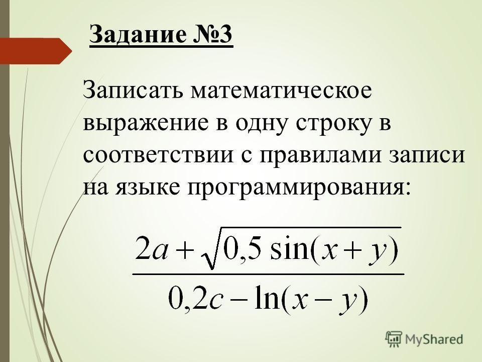 Задание 3 Записать математическое выражение в одну строку в соответствии с правилами записи на языке программирования: