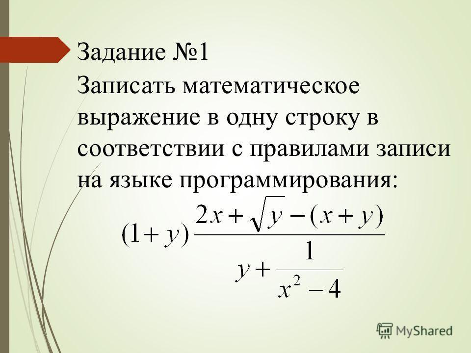 Задание 1 Записать математическое выражение в одну строку в соответствии с правилами записи на языке программирования: