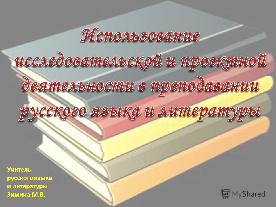 Учитель русского языка и литературы Зимина М.В.