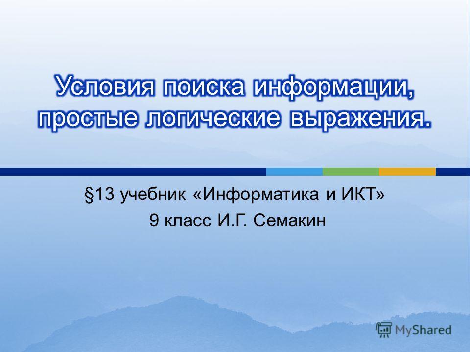 §13 учебник « Информатика и ИКТ » 9 класс И. Г. Семакин