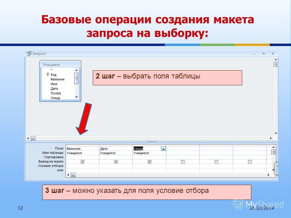 20.05.201412 2 шаг – выбрать поля таблицы 3 шаг – можно указать для поля условие отбора Базовые операции создания макета запроса на выборку: