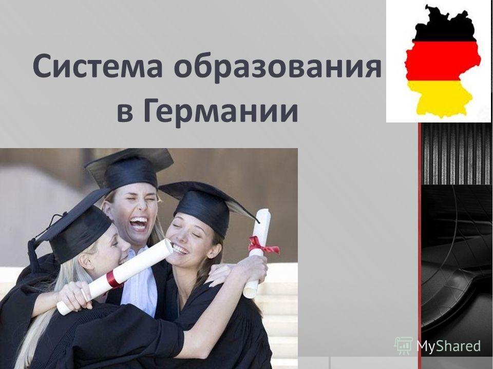 Система образования в Германии