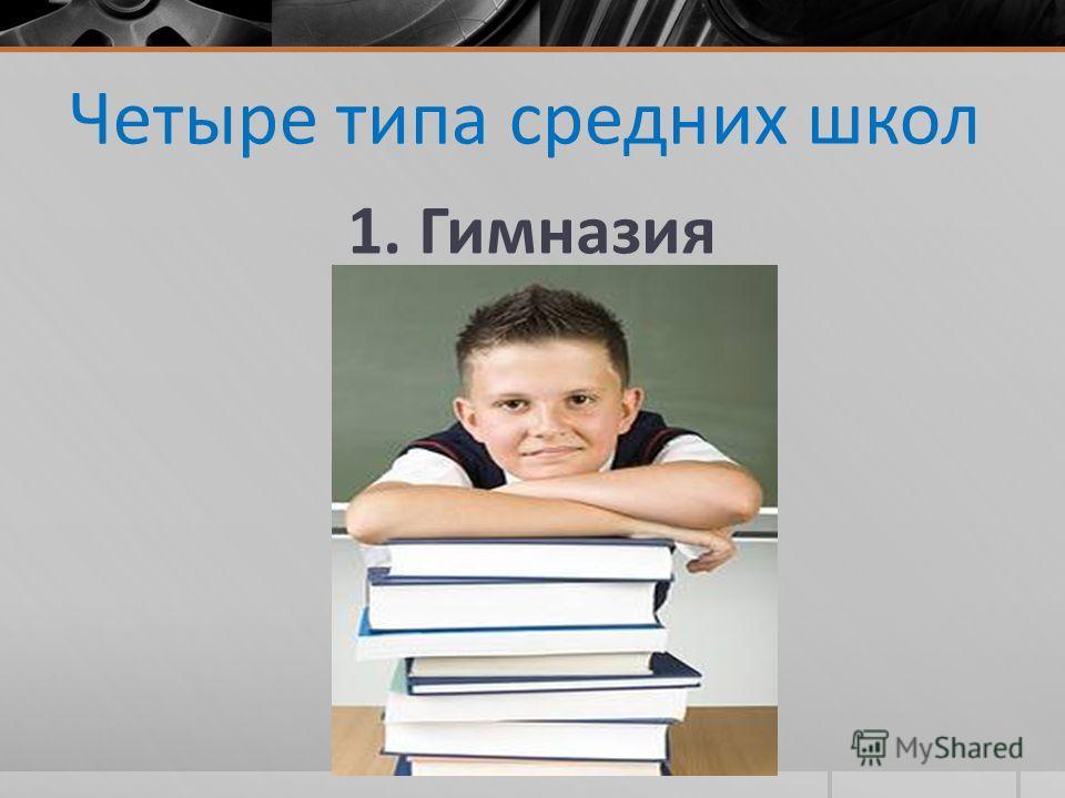 Четыре типа средних школ 1. Гимназия