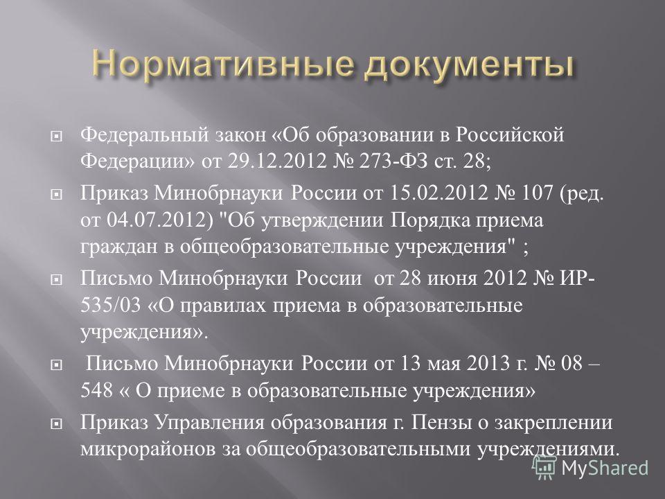 Федеральный закон « Об образовании в Российской Федерации » от 29.12.2012 273- ФЗ ст. 28; Приказ Минобрнауки России от 15.02.2012 107 ( ред. от 04.07.2012)