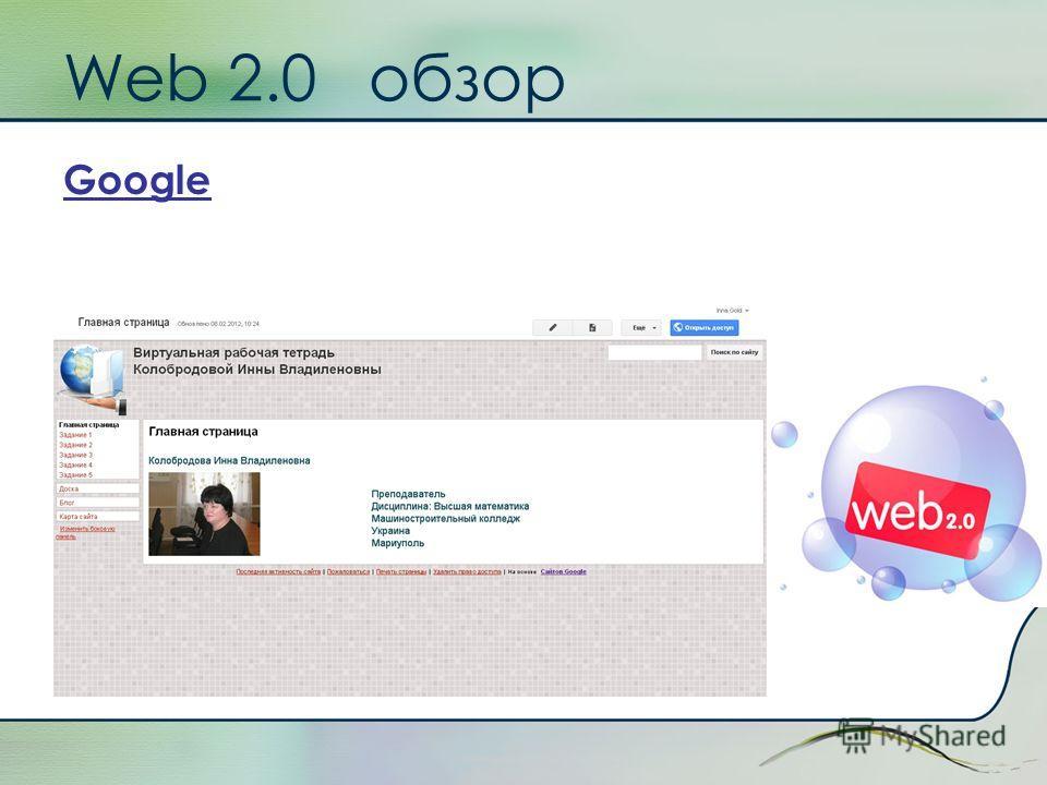 Web 2.0 обзор Google