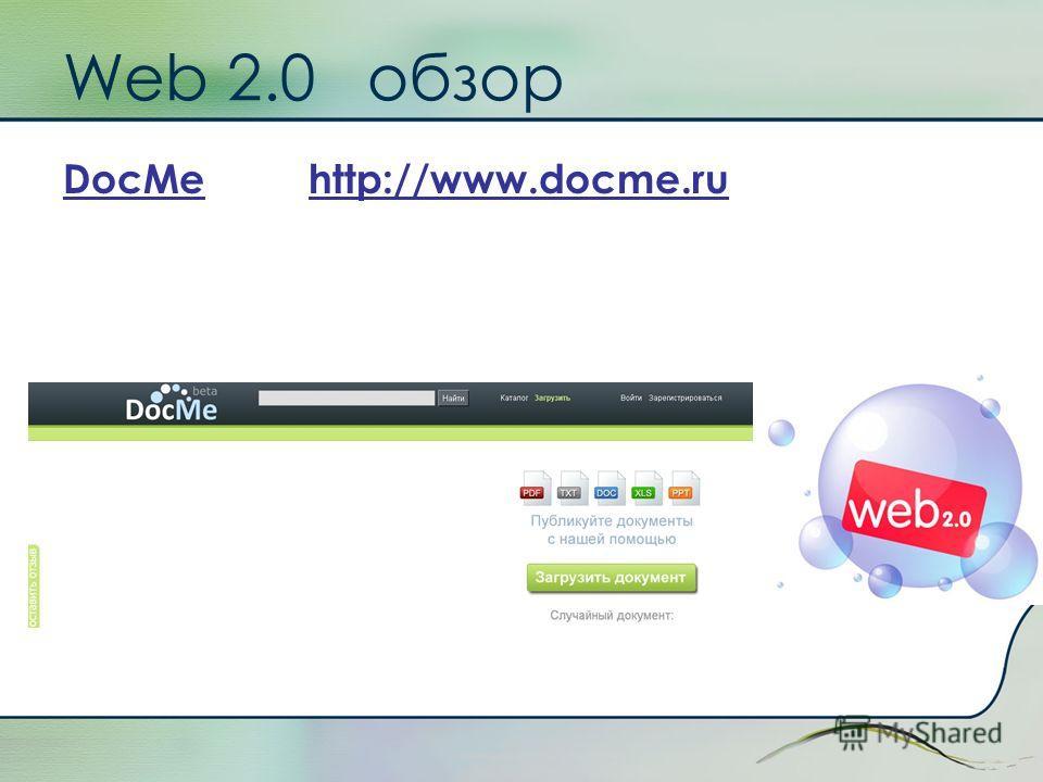 Web 2.0 обзор DocMe http://www.docme.ru