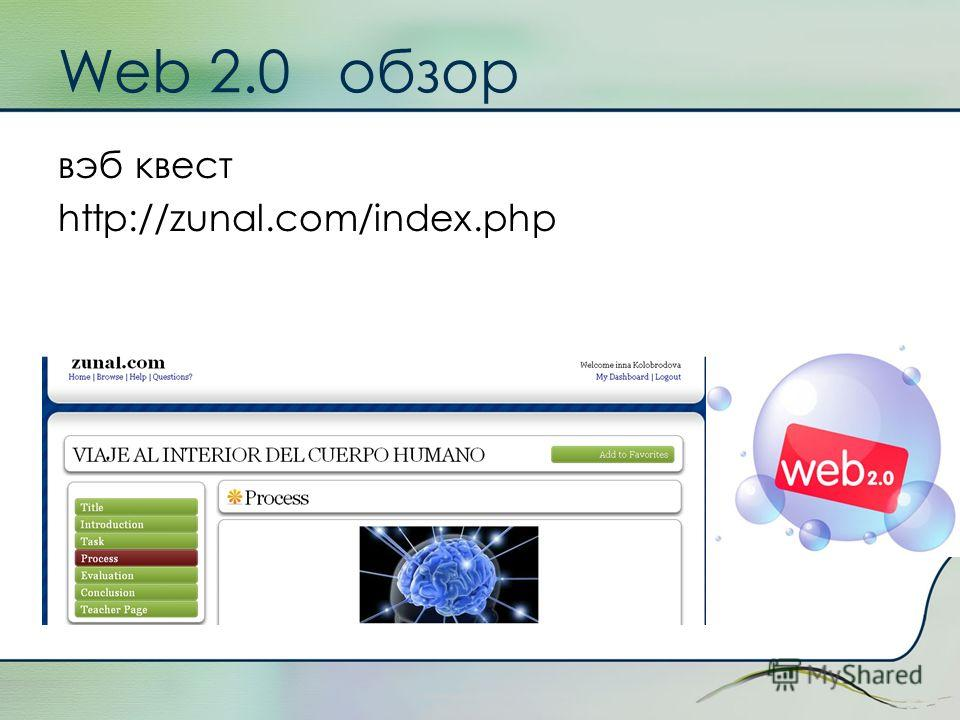 Web 2.0 обзор вэб квест http://zunal.com/index.php