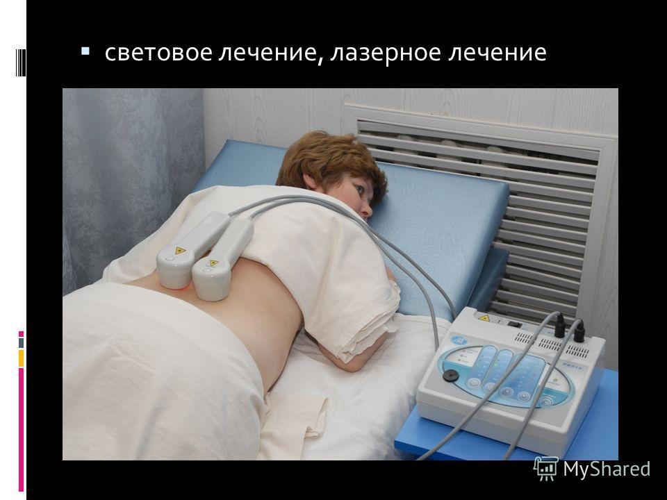 световое лечение, лазерное лечение