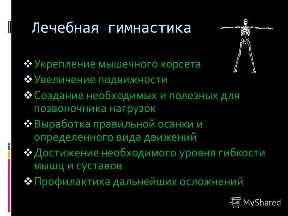 Лечебная гимнастика Укрепление мышечного корсета Увеличение подвижности Создание необходимых и полезных для позвоночника нагрузок Выработка правильной осанки и определенного вида движений Достижение необходимого уровня гибкости мышц и суставов Профил