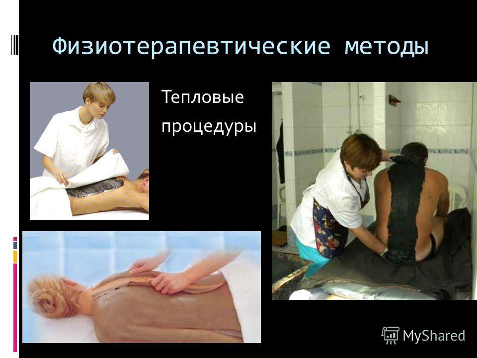 Физиотерапевтические методы Тепловые процедуры