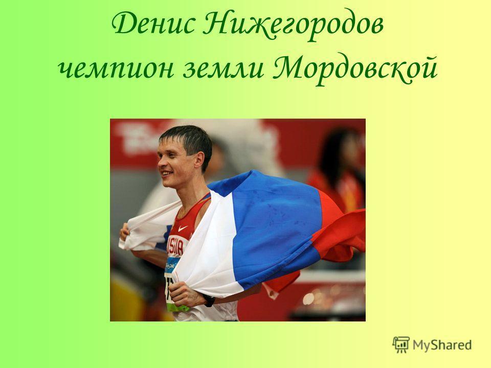 Денис Нижегородов чемпион земли Мордовской