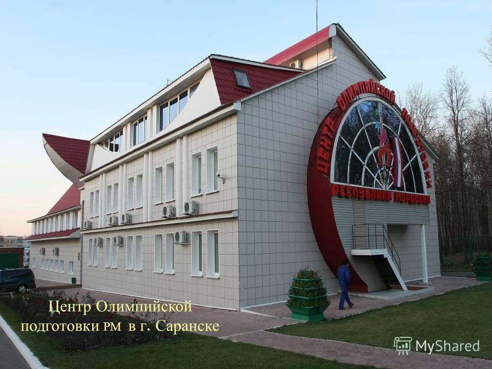 Центр Олимпийской подготовки РМ в г. Саранске