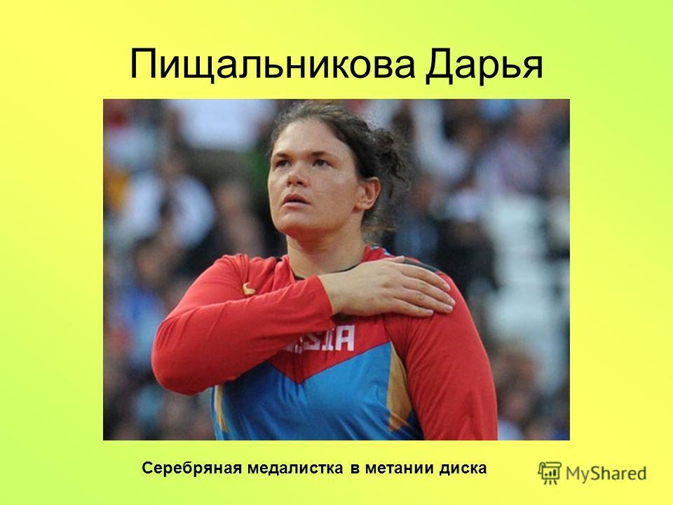 Пищальникова Дарья Серебряная медалистка в метании диска