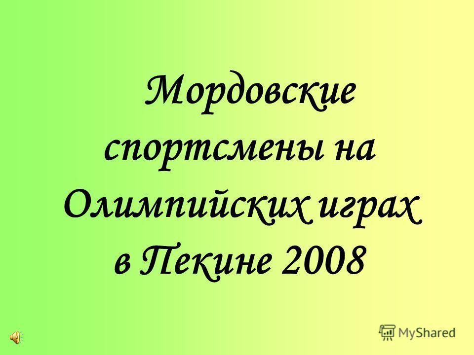 Мордовские спортсмены на Олимпийских играх в Пекине 2008