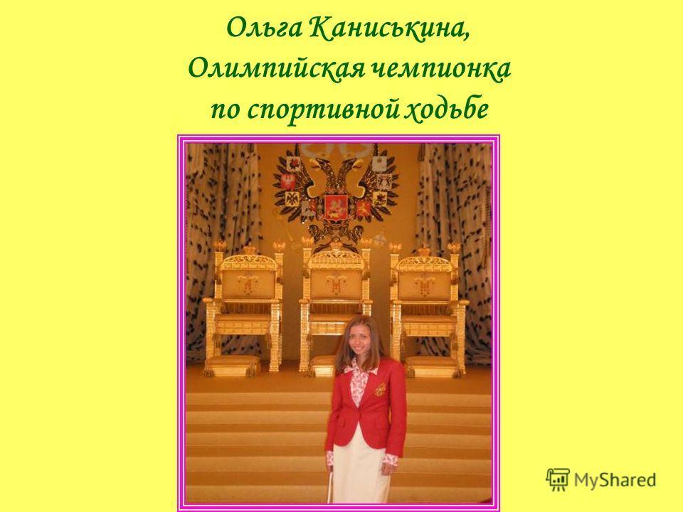 Ольга Каниськина, Олимпийская чемпионка по спортивной ходьбе